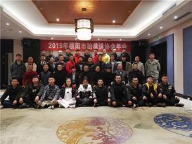 2019年德阳市跆拳道协会年会圆满闭幕