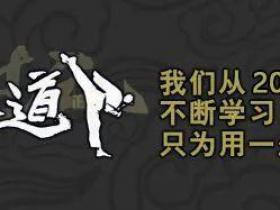 【公告】金武跆拳道第33届晋级考试通知