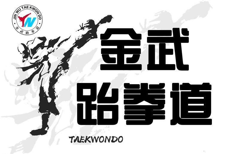 金武跆拳道宣传片