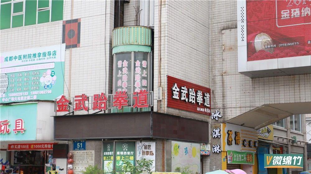 金武跆拳道-中心广场店