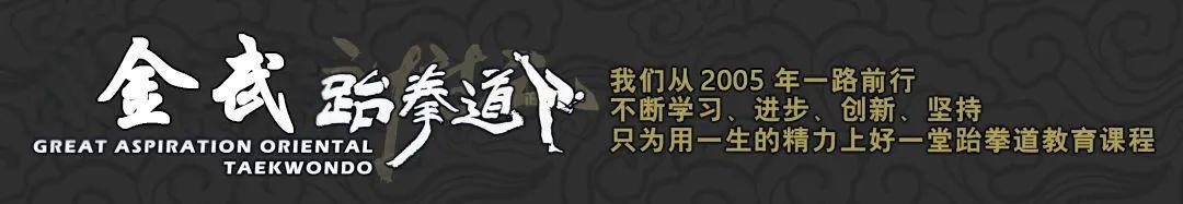 【寒假报名】让跆拳道锻炼成为治愈一切的良药